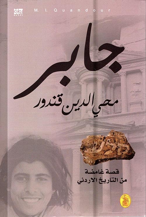 جابر ،  قصة غامضة من التاريخ الأردني