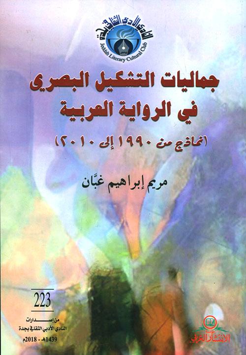جماليات التشكيل البصري في الرواية العربية ( نماذج من  1990 إلى 2010 )