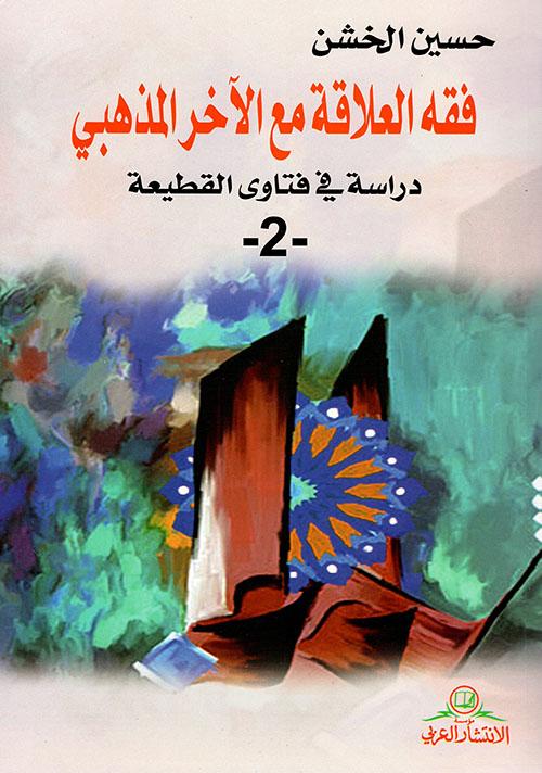 فقه العلاقة مع الآخر المذهبي - دراسة في فتاوى القطيعة - 2 -