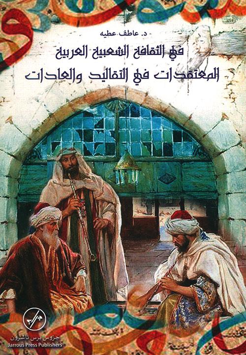 في الثقافة الشعبية العربية ؛ المعتقدات في التقاليد والعادات
