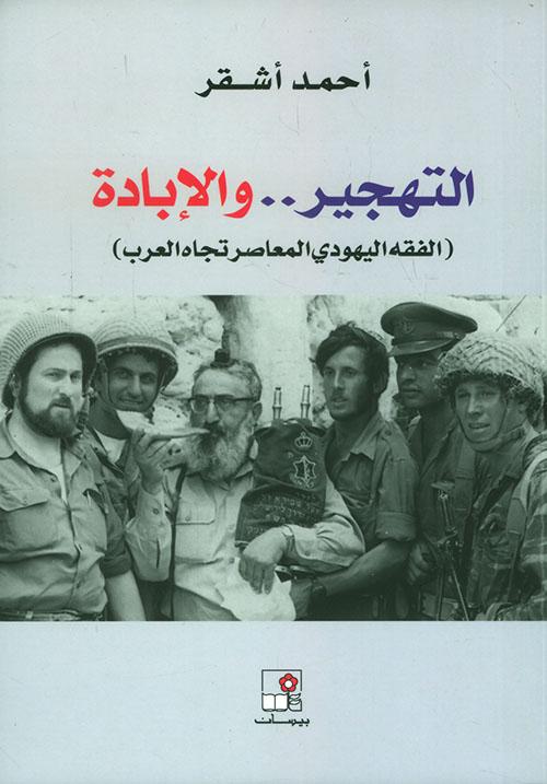 التهجير .. والإبادة ( الفقه اليهودي المعاصر تجاه العرب )