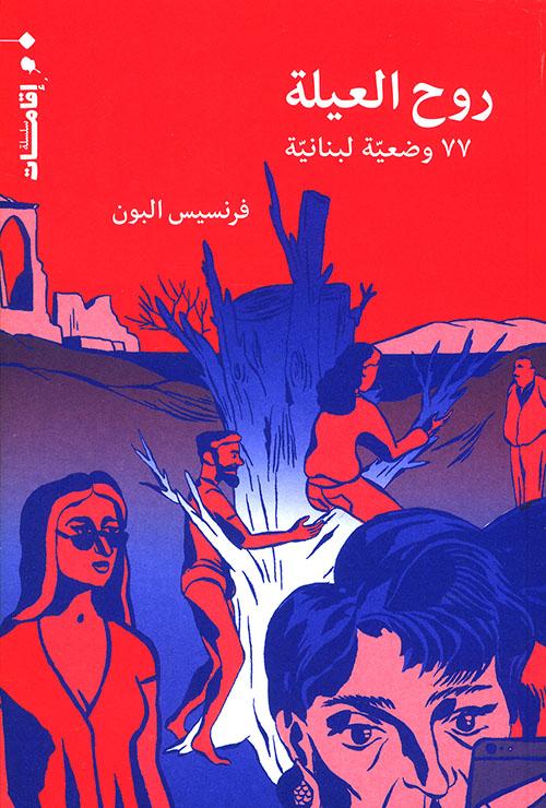روح العيلة - 77 وضعية لبنانية