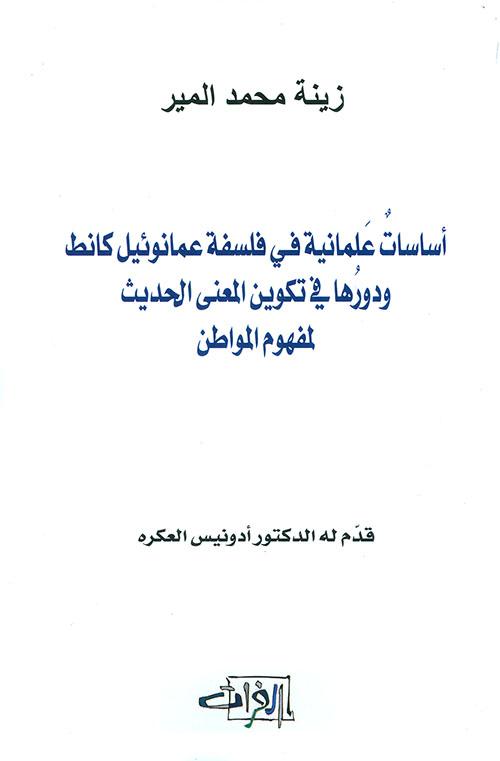 أساسات علمانية في فلسفة عمانوئيل كانط ودورها في تكوين المعنى الحديث لمفهوم المواطن