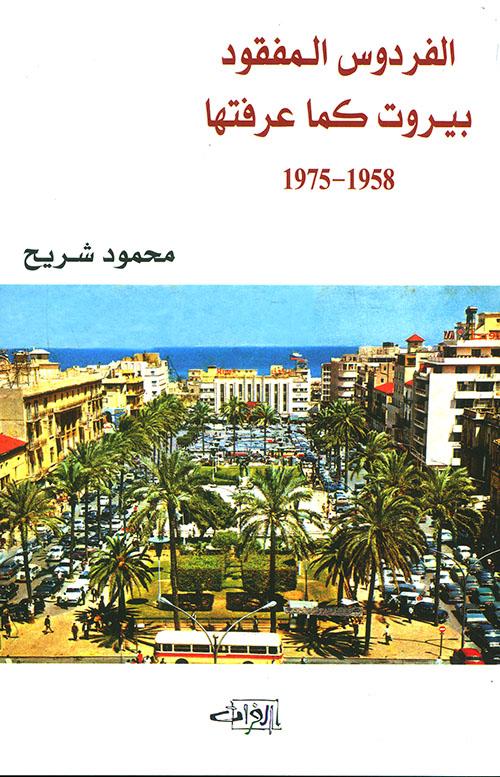 الفردوس المفقود ؛ بيروت كما عرفتها 1958 - 1975