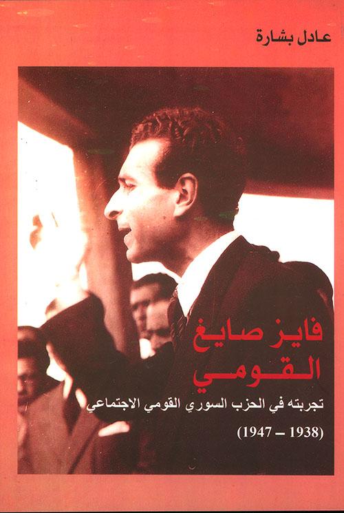فايز صايغ القومي ؛ تجربته في الحزب السوري القومي الإجتماعي ( 1938 - 1947 )