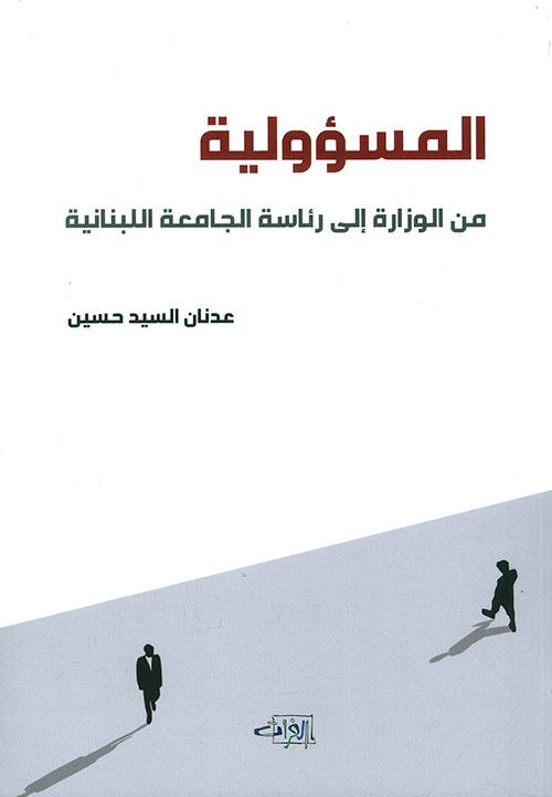 المسؤولية ؛ من الوزارة إلى رئاسة الجامعة اللبنانية