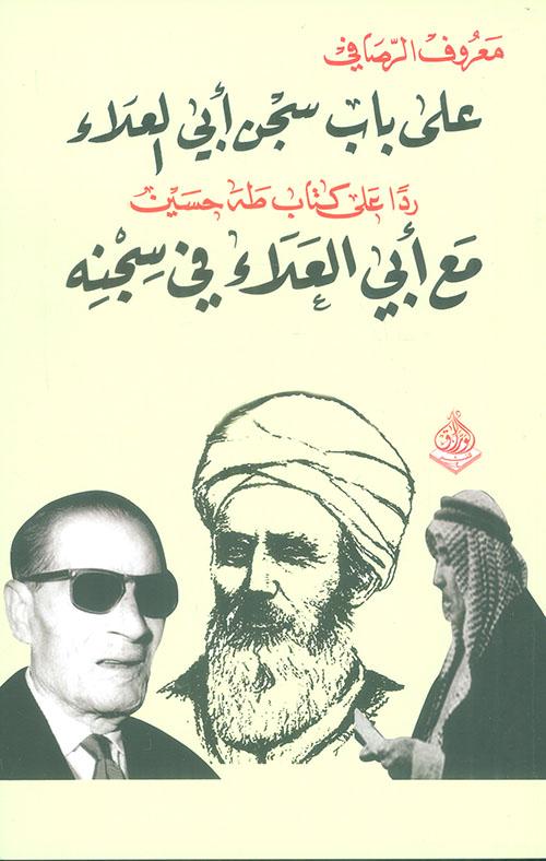 على باب سجن أبي العلاء رداً على كتاب طه حسين مع أبي العلاء في سجنه