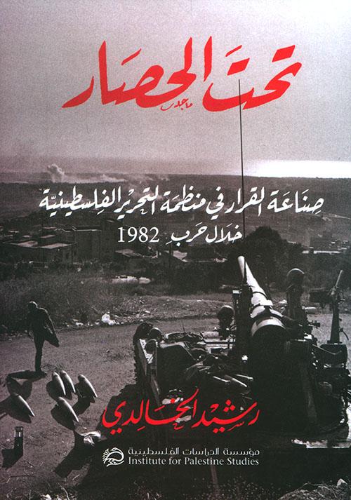 تحت الحصار ؛ صناعة القرارفي منظمة التحرير الفلسطينية خلال حرب 1982