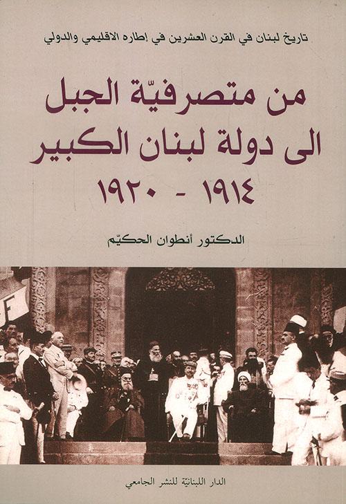 من متصرفية الجبل إلى دولة لبنان الكبير 1914 - 1920