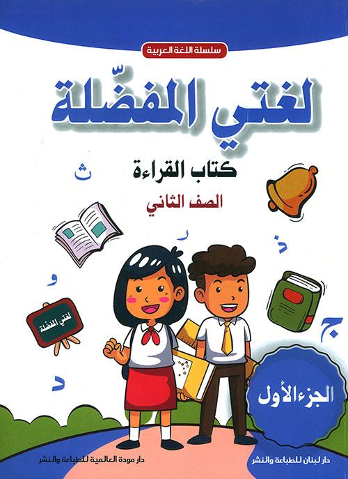 لغتي المفضلة للتعليم الأساسي - كتاب القراءة - الصف الثاني
