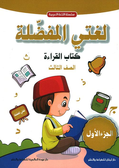 لغتي المفضلة للتعليم الأساسي - كتاب القراءة - الصف الثالث