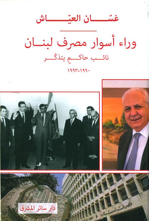 وراء أسوار مصرف لبنان ؛ نائب حاكم يتذكر 1990 - 1993