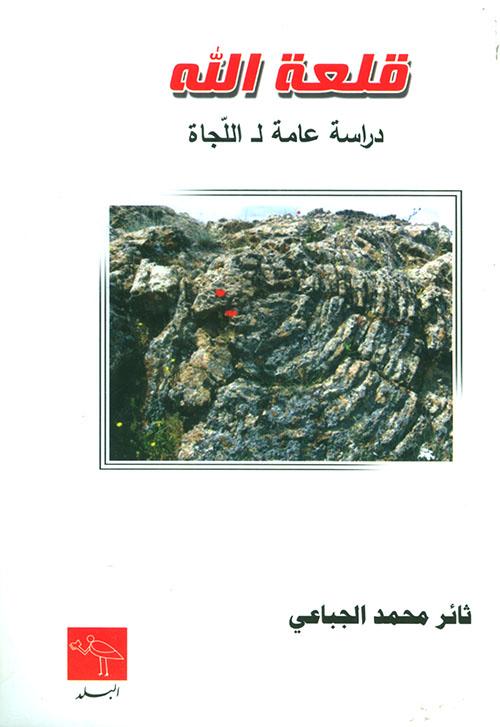 قلعة الله - دراسة عامة لـ اللجاة