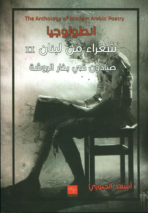 أنطولوجيا شعراء من لبنان II ؛ صيادون في بخار الروشة