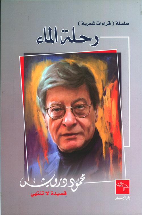 رحلة الماء .. محمود درويش قصيدة لا تنتهي