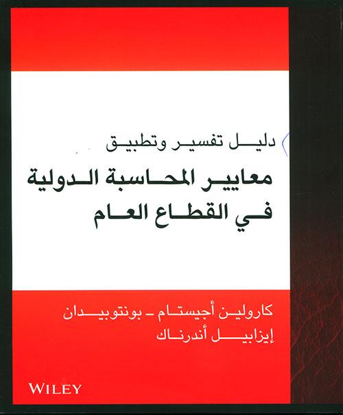 دليل تفسير وتطبيق معايير المحاسبة الدولية في القطاع العام
