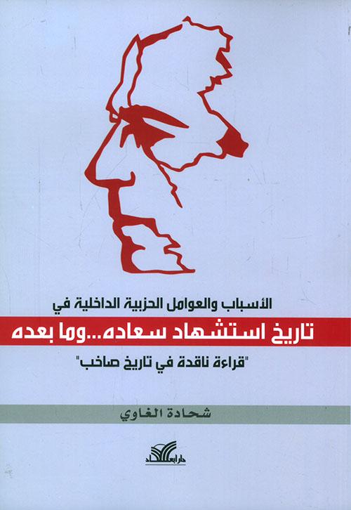الأسباب والعوامل الحزبية الداخلية في تاريخ استشهاد سعاده .. وما بعده -