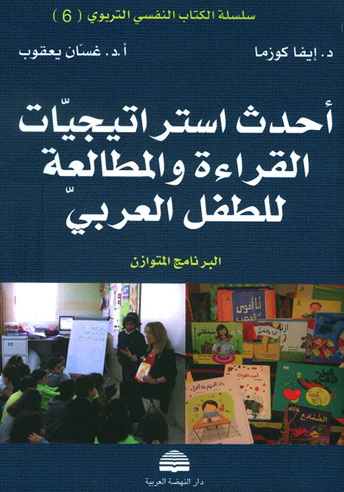 أحدث استراتيجيات القراءة والمطالعة للطفل العربي