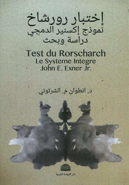 إختبار رورشاخ ؛ نموذج إكسنير الدمجي - دراسة وبحث