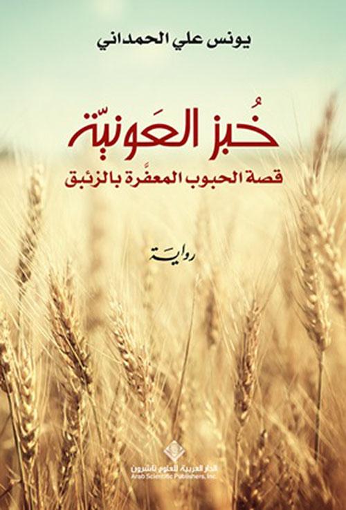 خبز العونية ؛ قصة الحبوب المعفرة بالزئبق