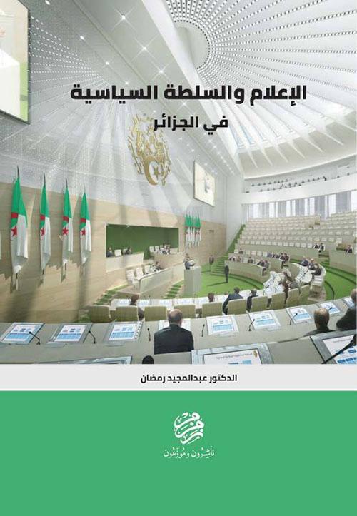 الإعلام والسلطة السياسة في الجزائر