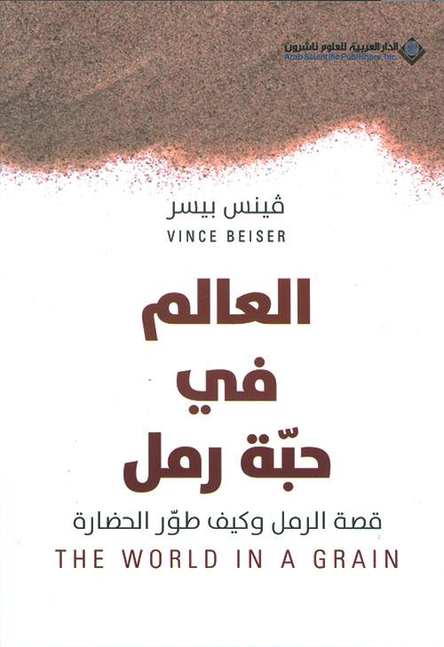 العالم في حبة رمل ؛ قصة الرمل وكيف طور الحضارة