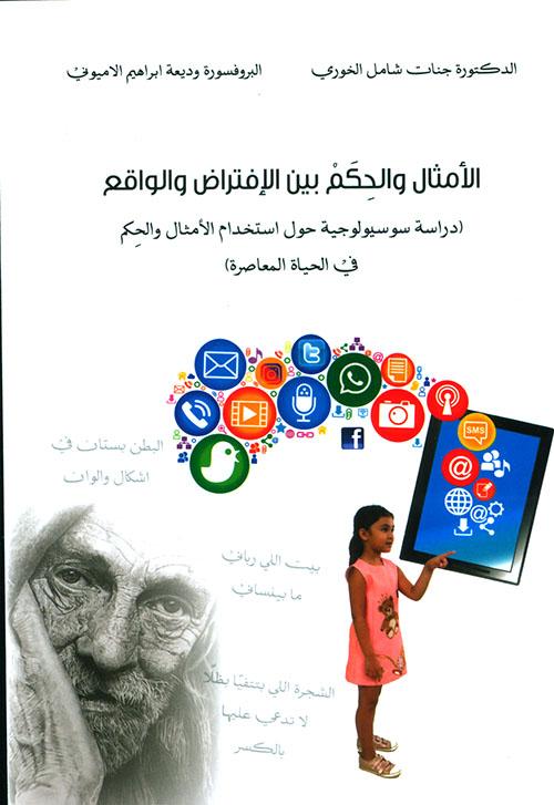الأمثال والحكم بين الإفتراض والواقع - دراسة سوسيولوجية حول استخدام الأمثال والحكم في الحياة المعاصرة