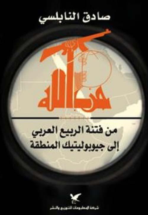 حزب الله من فتنة الربيع العربي إلى جيوبوليتيك المنطقة
