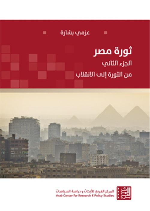 ثورة مصر - الجزء الثاني