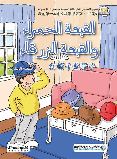القبعة الحمراء والقبعة الزرقاء - ( عربي - صيني )