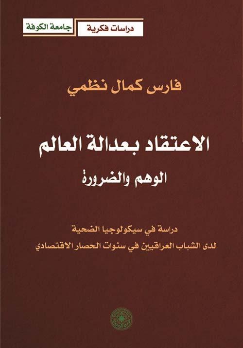الإعتقاد بعدالة العالم - الوهم والضرورة ( دراسة في سيكولوجيا الضحية لدى الشباب العراقيين في سنوات الحصار الإقتصادي )