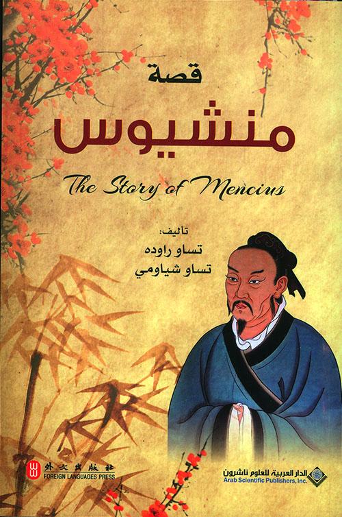 قصة منشيوس