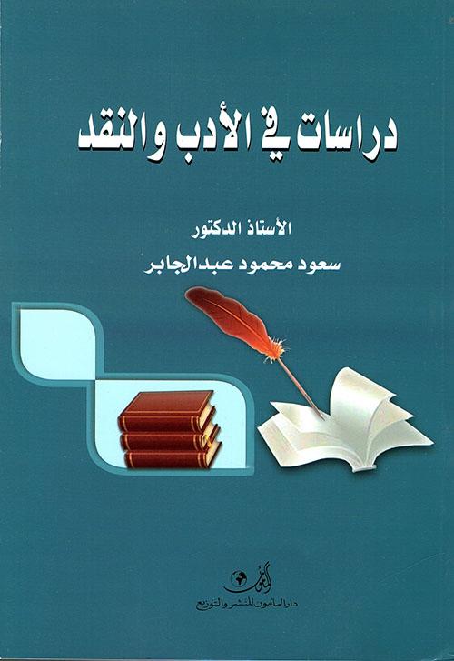 دراسات في الأدب والنقد