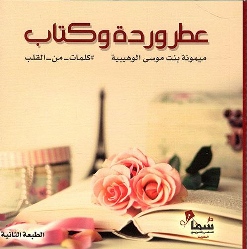 عطر وردة وكتاب