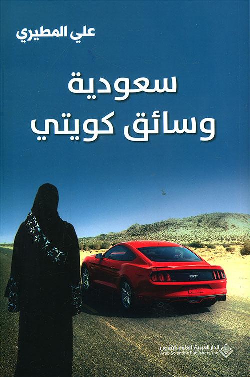 سعودية وسائق كويتي