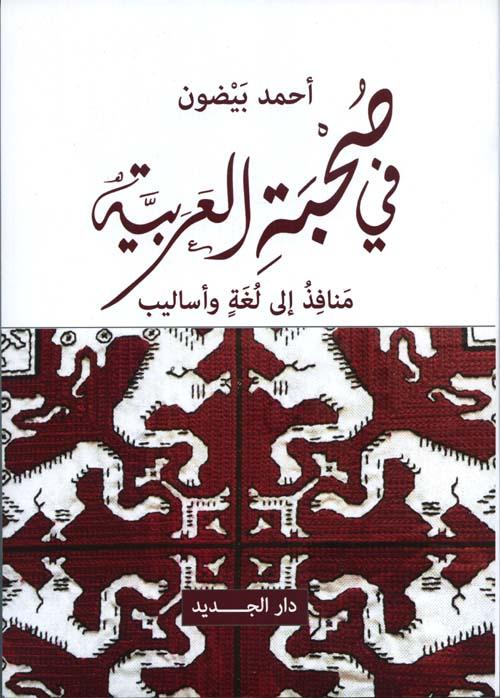 في صحبة العربية ؛ منافذ إلى لغة وأساليب