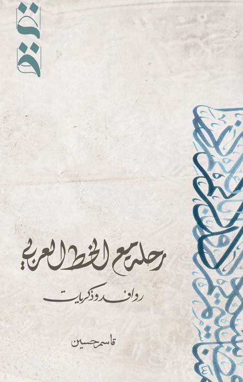 رحلة مع الخط العربي ؛ روافد وذكريات