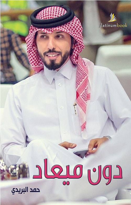 Nwf Com يفداش قلبي حمد البريدي كتب