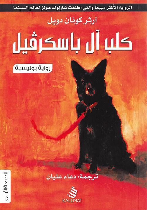 كلب ال باسكرفيل
