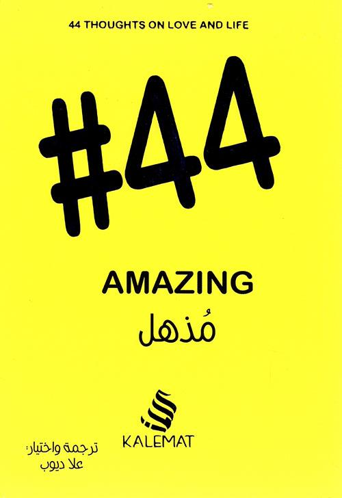 44 # مذهل
