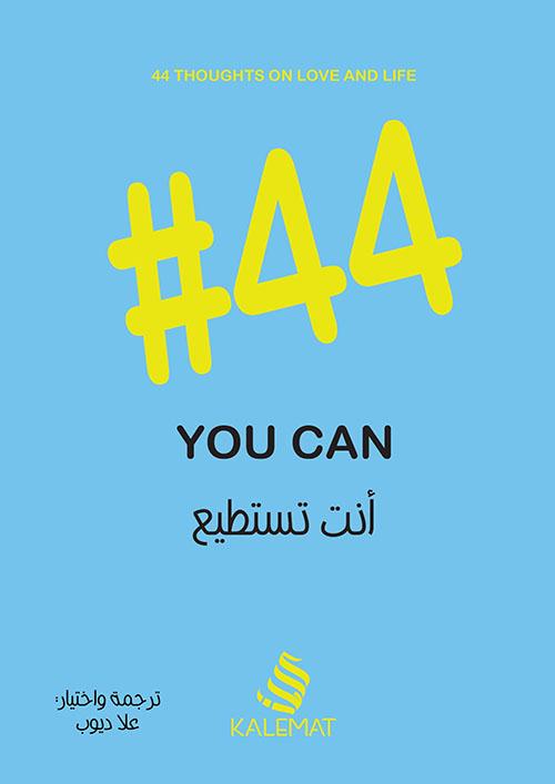 44 # أنت تستطيع