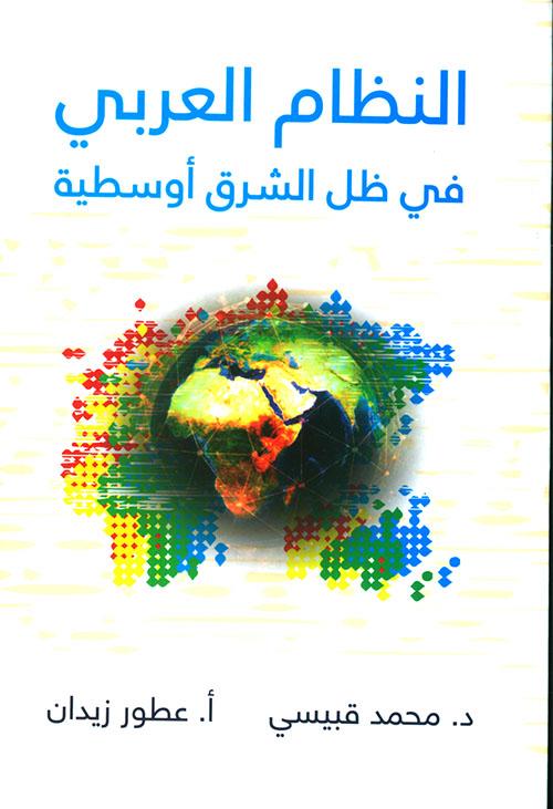 النظام العربي في ظل الشرق أوسطية