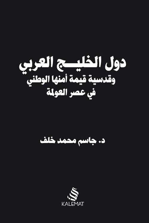 دول الخليج العربي وقدسية و قيمة أمنها الوطنىِ