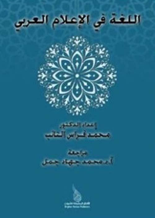 اللغة في الإعلام العربي
