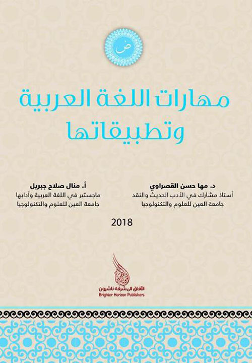مها حسن القصراوي الزمن في الرواية العربية pdf