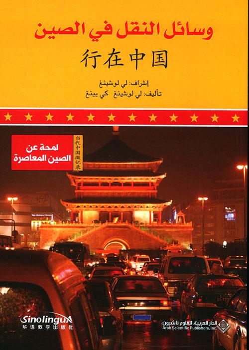 وسائل النقل في الصين