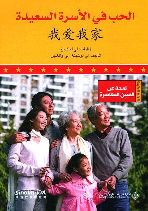الحب في الأسرة السعيدة