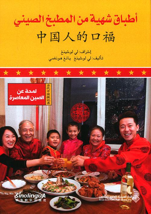 أطباق شهية من الطبخ الصيني
