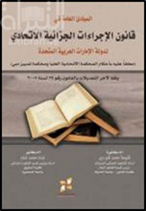 المبادئ العامة في قانون الإجراءات الجزائية الإتحادي لدولة الإمارات
