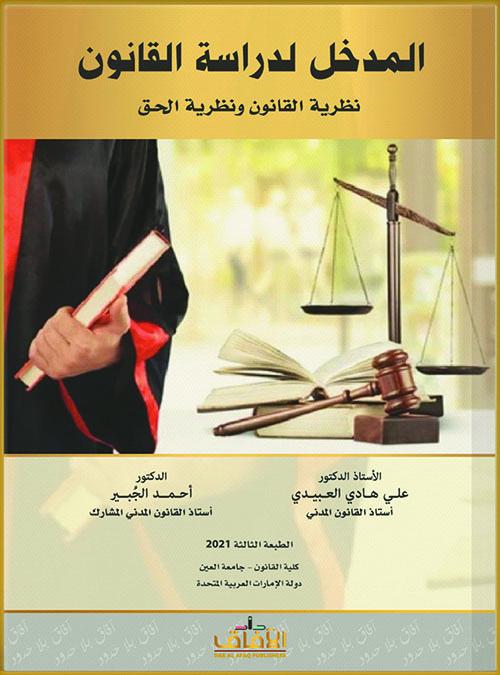المدخل لدراسة القانون - نظرية القانون ونظرية الحق